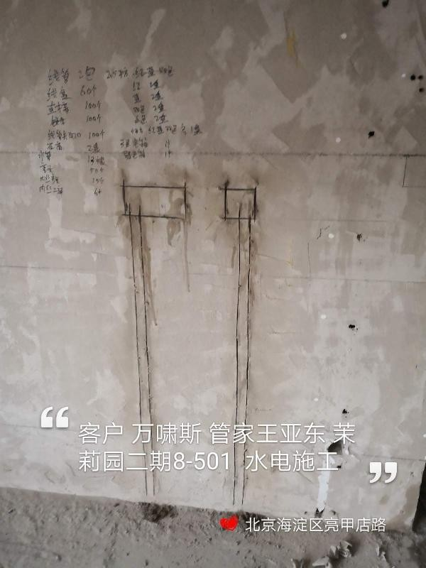 爱空间水电改造_3089186