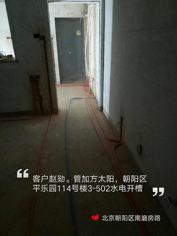 爱空间水电改造_3090615