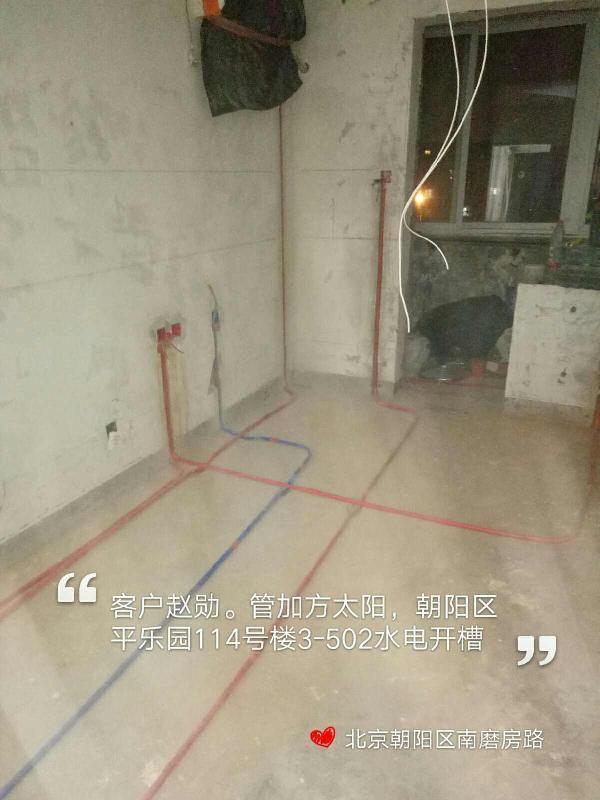 爱空间水电改造_3090616