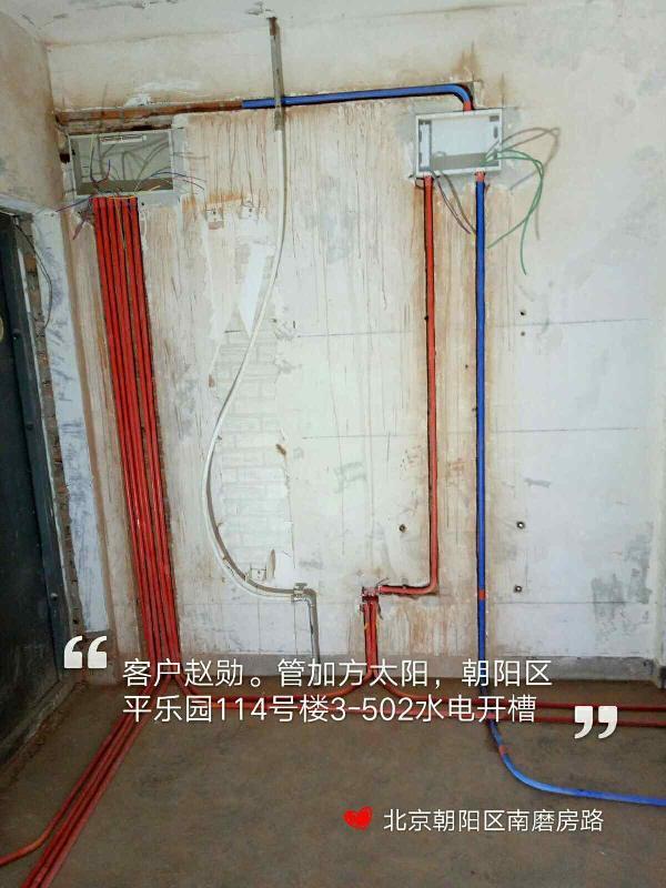爱空间水电改造_3090619