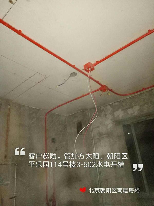 爱空间水电改造_3090620