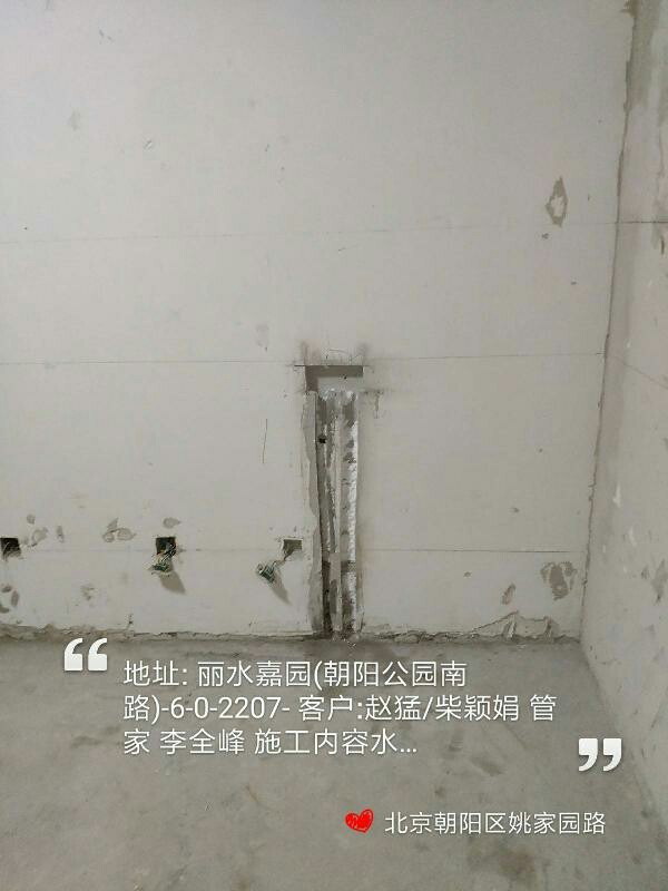 爱空间水电改造_3087933