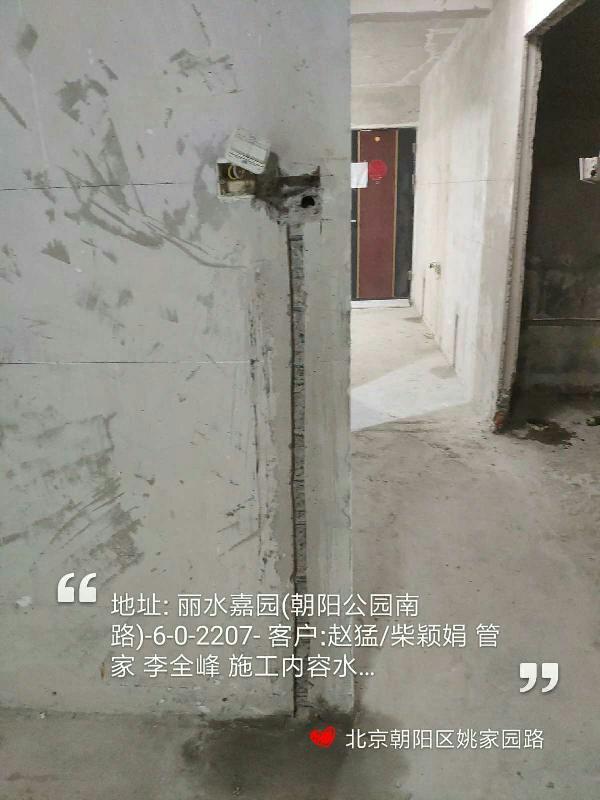 爱空间水电改造_3087934