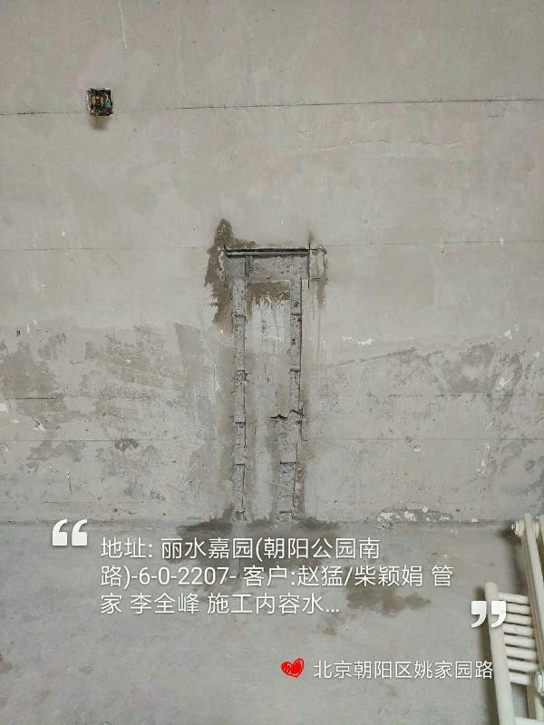 爱空间水电改造_3087935