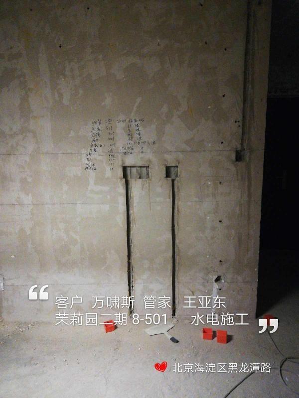 爱空间水电改造_3097797