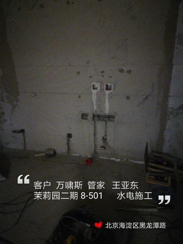 爱空间水电改造_3097798