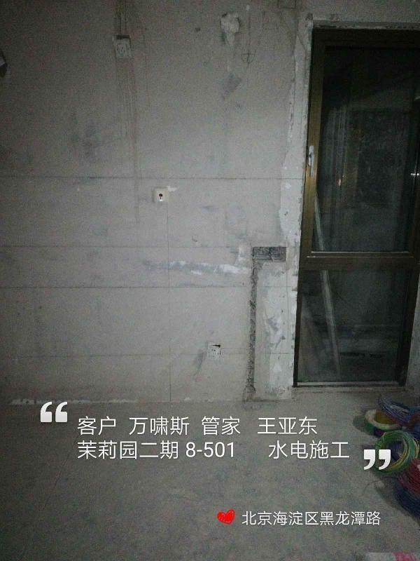 爱空间水电改造_3097800