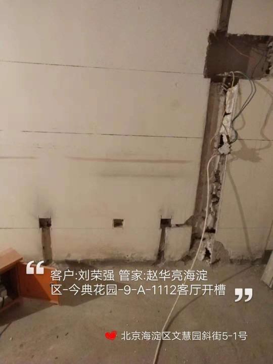 爱空间水电改造_3097893
