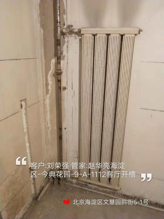 愛空間水電改造_3097894