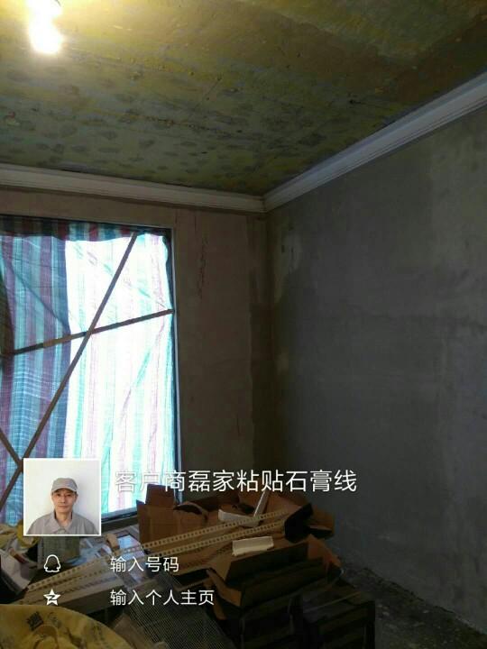爱空间水电改造完工_3093579