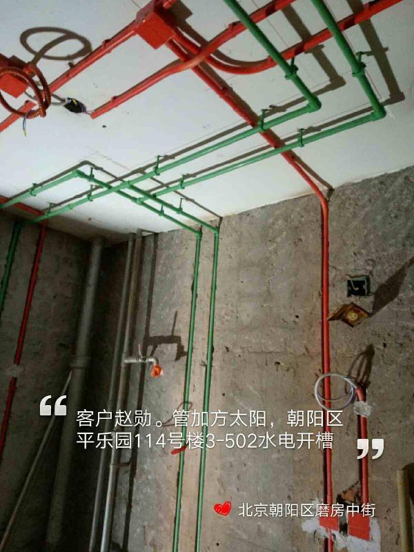 爱空间水电改造_3095552