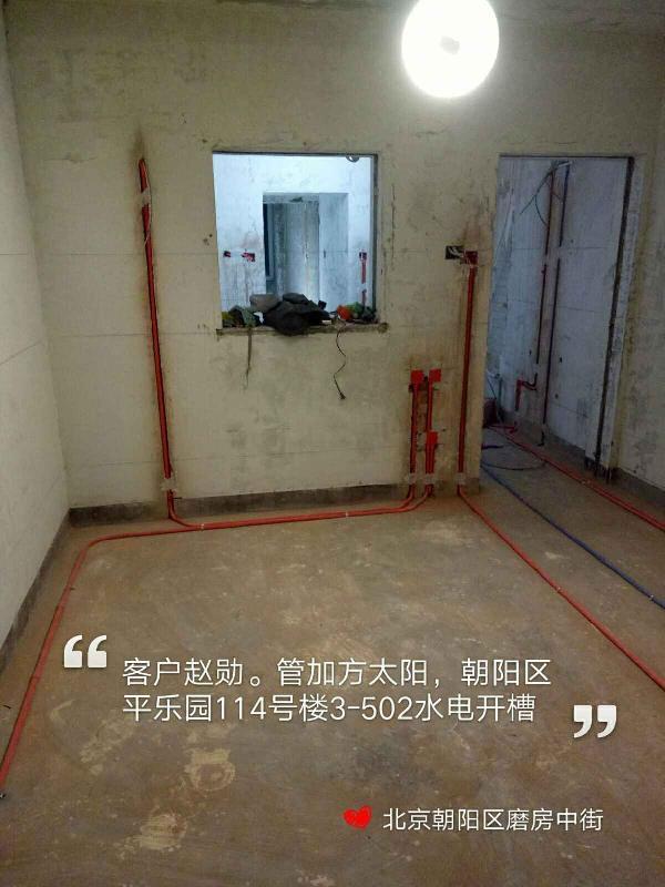 爱空间水电改造_3095553