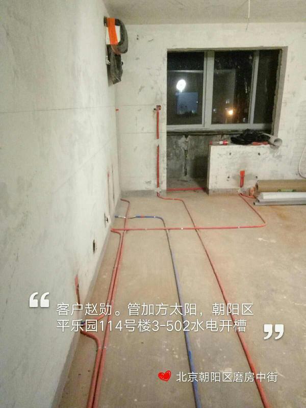 爱空间水电改造_3095554