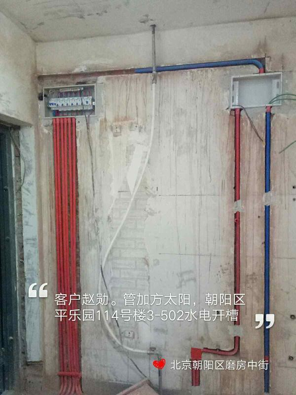 爱空间水电改造_3095555