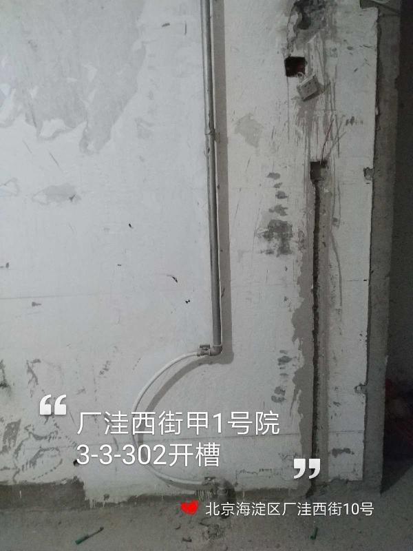 爱空间水电改造_3094613