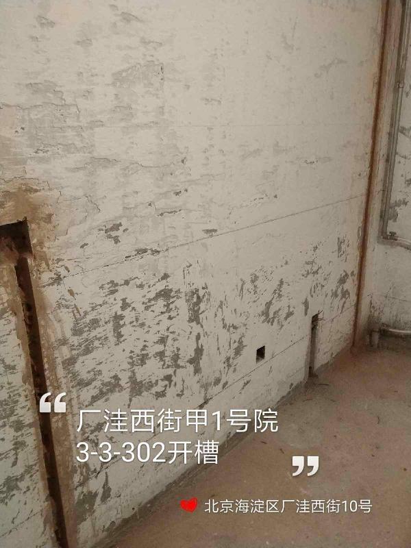 爱空间水电改造_3094615