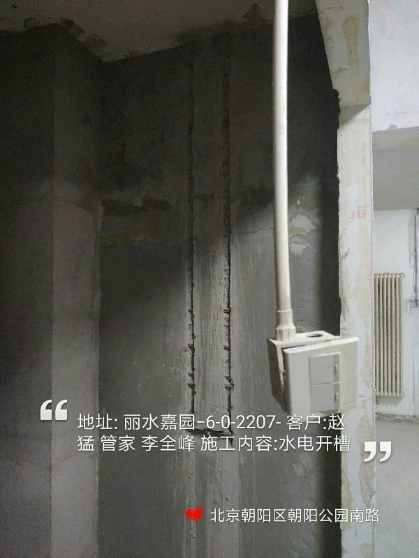 爱空间水电改造_3095276