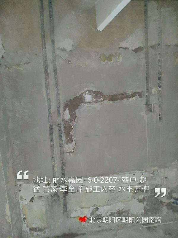 爱空间水电改造_3095278