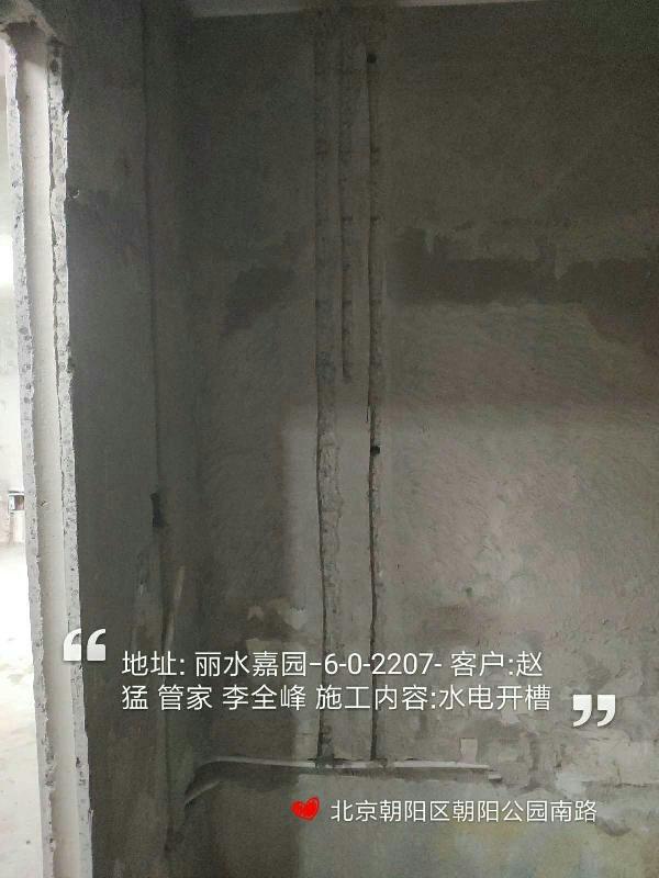 愛空間水電改造_3095280