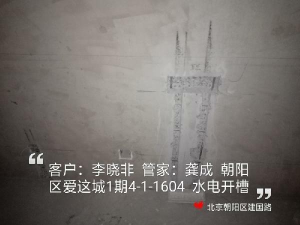 爱空间水电改造_3095081