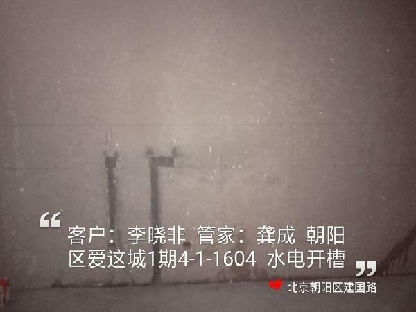 爱空间水电改造_3095082
