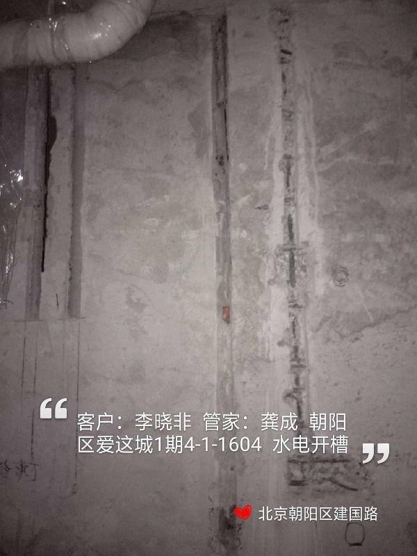 爱空间水电改造_3095083