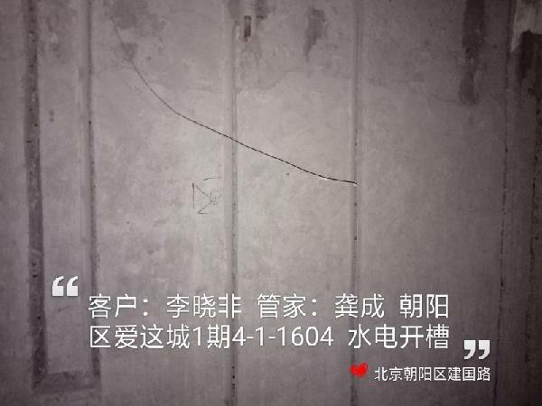 爱空间水电改造_3095084