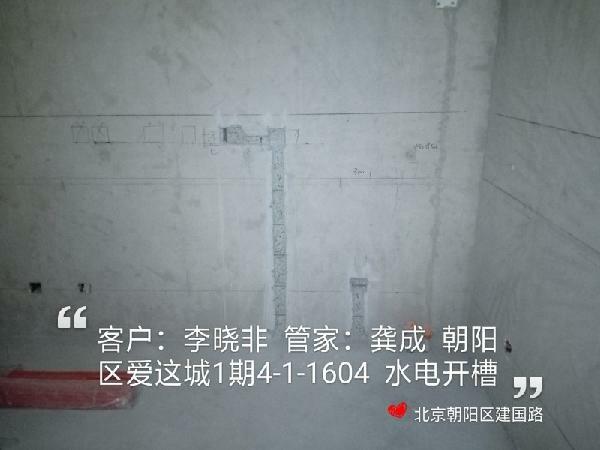 爱空间水电改造_3095085