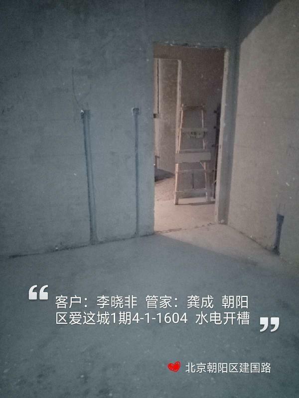 爱空间水电改造_3095086