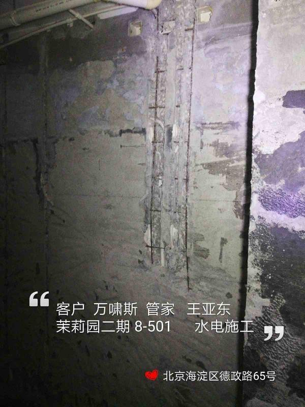 爱空间水电改造_3103404