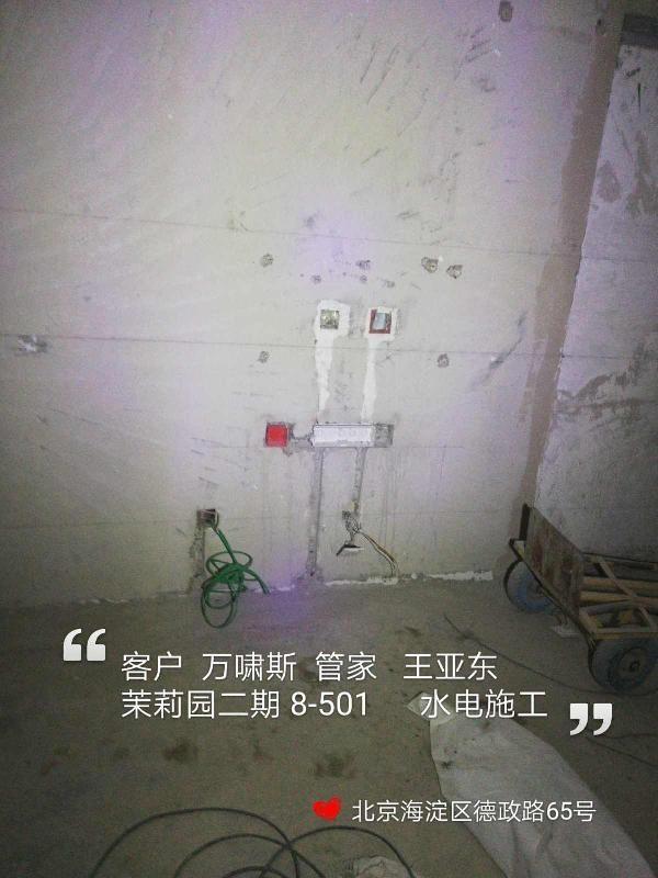爱空间水电改造_3103409