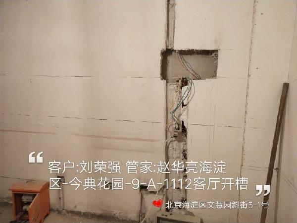 爱空间水电改造_3104485