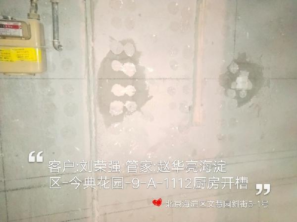 愛空間水電改造_3104487