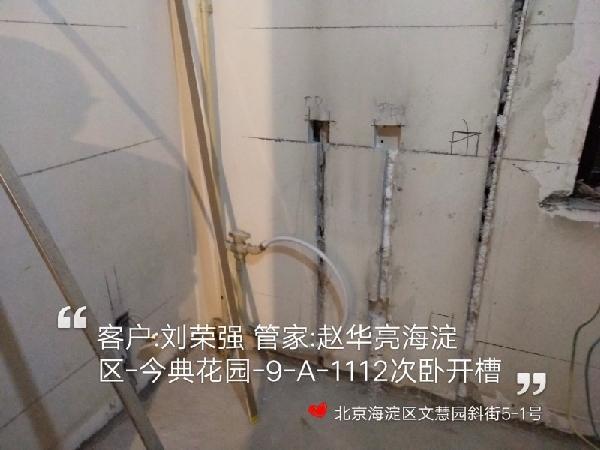 爱空间水电改造_3104490
