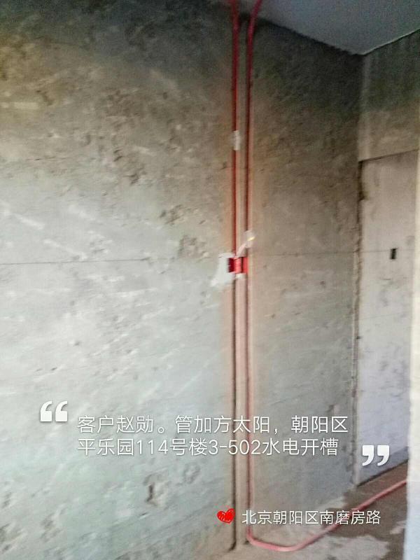 爱空间水电改造_3100523