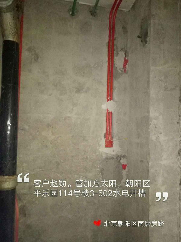 爱空间水电改造_3100532