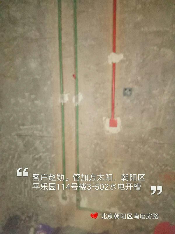 爱空间水电改造_3100537
