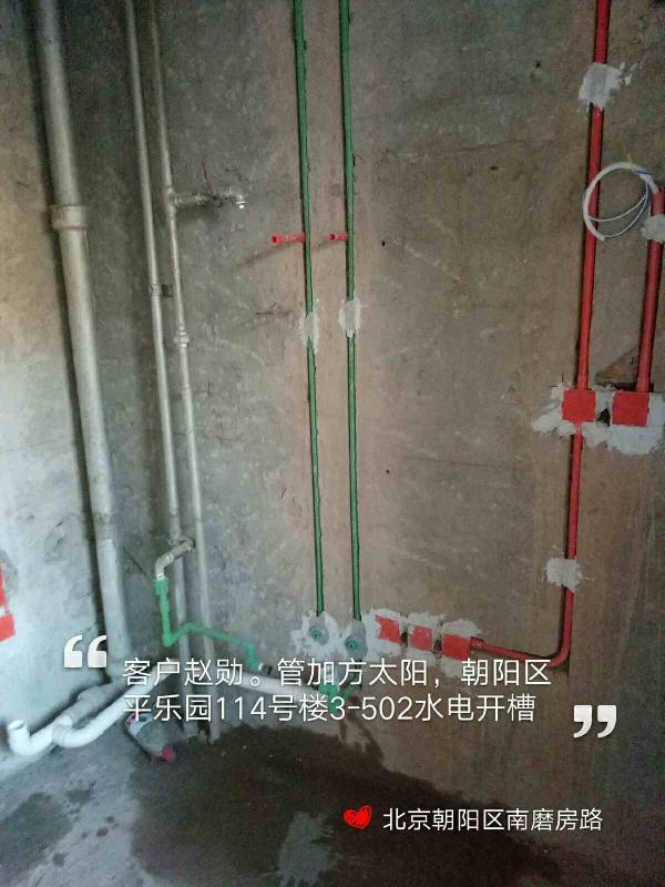 爱空间水电改造_3100524