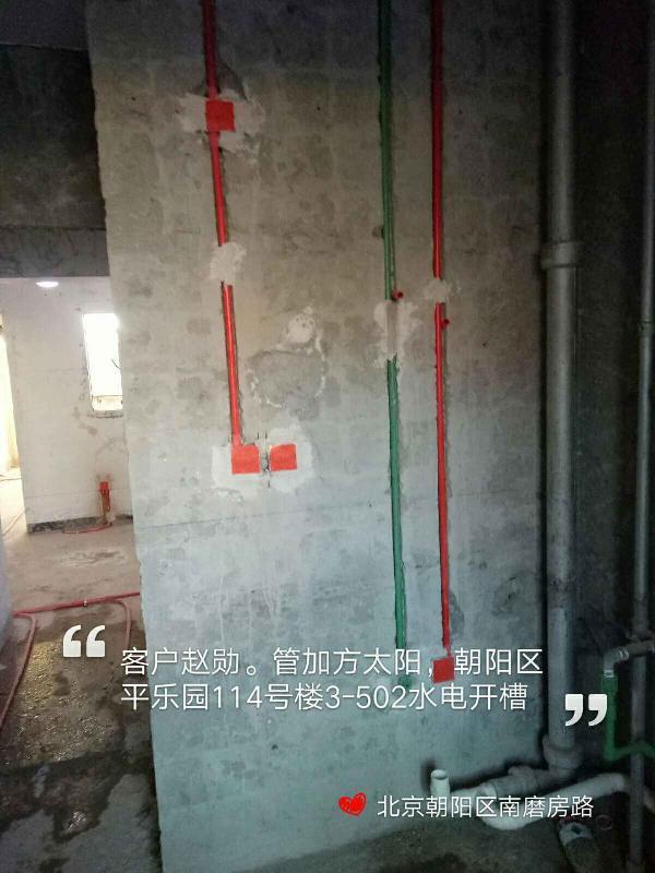 爱空间水电改造_3100525