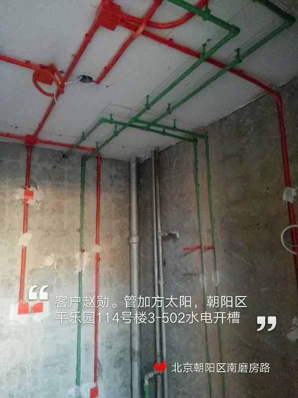 爱空间水电改造_3100526
