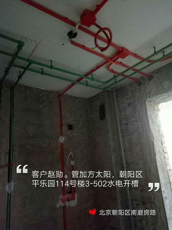 爱空间水电改造_3100527
