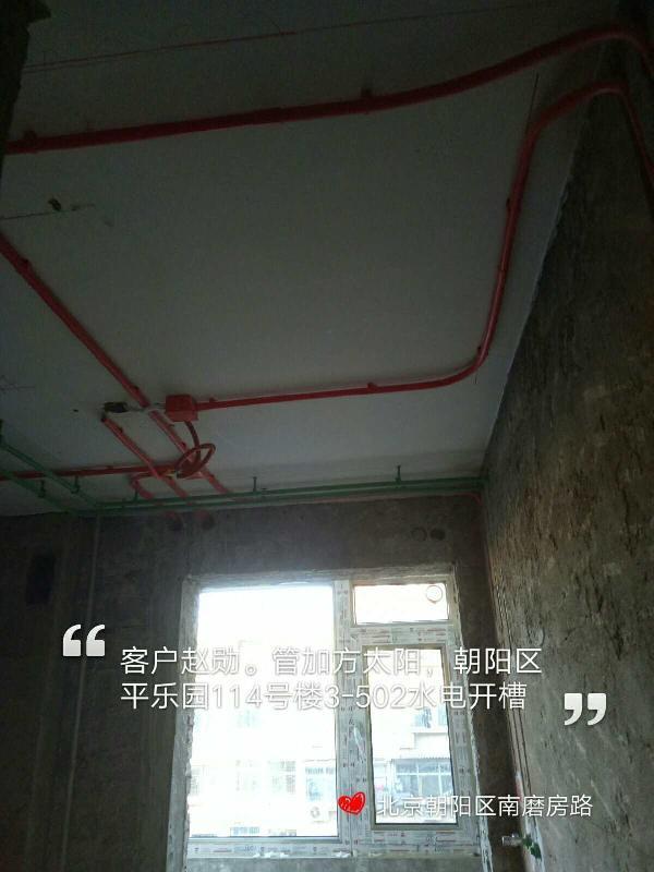 爱空间水电改造_3100528