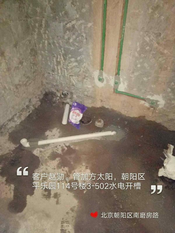 爱空间水电改造_3100530