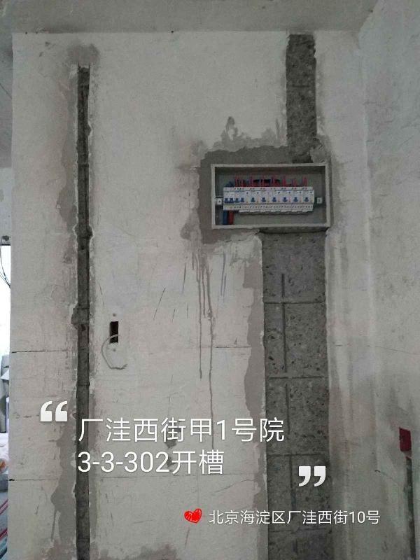 爱空间水电改造_3099977