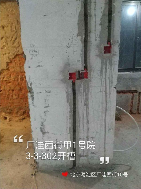 爱空间水电改造_3099980