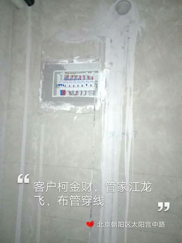 爱空间水电施工_3101854