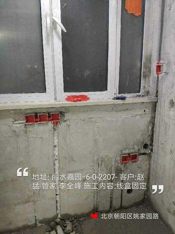 爱空间水电改造_3102045
