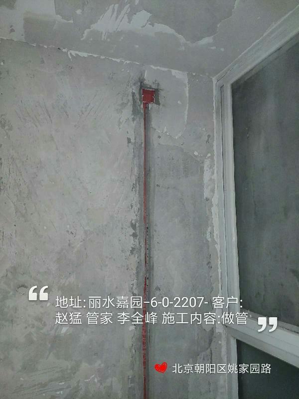 愛空間水電改造_3102046