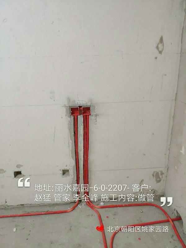 爱空间水电改造_3102047