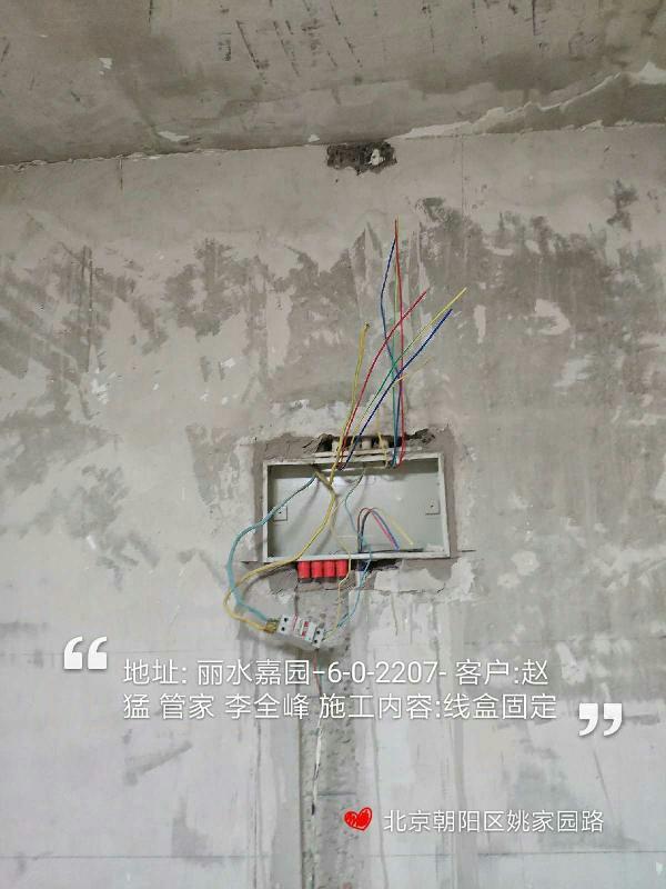 愛空間水電改造_3102048